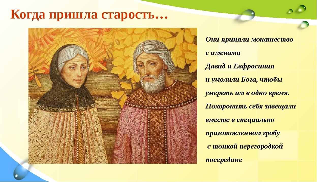 Когда пришла старость… Они приняли монашество с именами Давид и Евфросиния и...