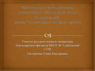 Учитель русского языка и литературы Павлодарского филиала МБОУ М-Алабушской С