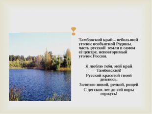 Тамбовский край – небольшой уголок необъятной Родины, часть русской земли в с