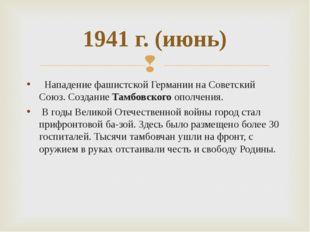 Нападение фашистской Германии на Советский Союз. Создание Тамбовскогоополч