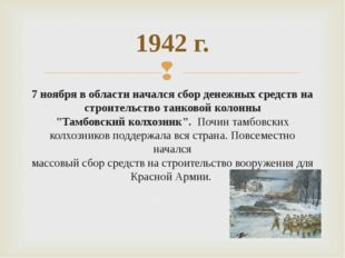 7 ноября в области начался сбор денежных средств на строительство танковой ко