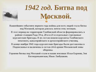 Важнейшим событием первого года войны для всех людей стала битва под Москвой,