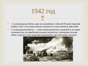Сталинградская битва одно изважнейших событий Второй мировой войны. Она ста