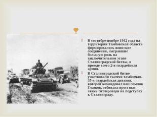 В сентябре-ноябре 1942 года на территории Тамбовской области формировались во