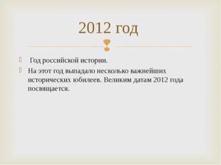 Год российской истории. Наэтотгод выпадало несколько важнейших исторически