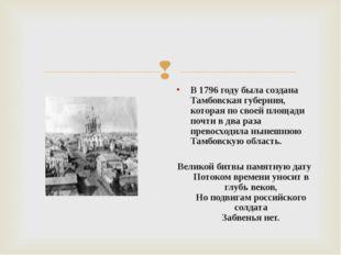 В 1796 году была создана Тамбовская губерния, которая по своей площади почти