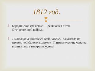 Бородинское сражение— решающая битва Отечественной войны. Тамбовщина вместе