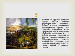 Тамбов и другие уездные города стали местом формирования воинских частей и ба