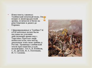 Известность завоевал Тамбовский пехотный полк. Он входил в авангард русской а
