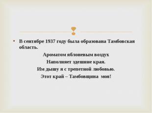 В сентябре 1937 году была образована Тамбовская область. Ароматом яблоневым в