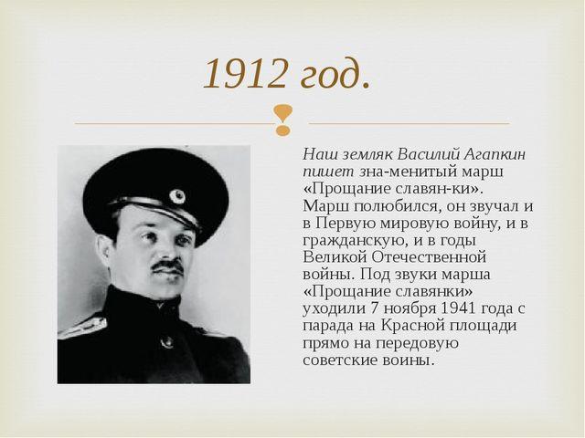 1912 год. Наш земляк Василий Агапкин пишет знаменитый марш «Прощание славян...