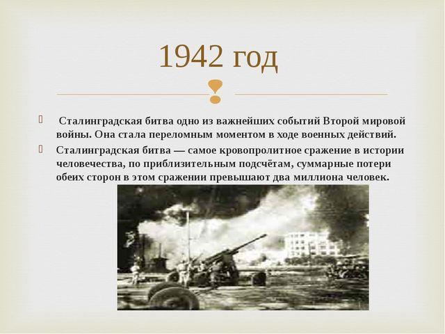 Сталинградская битва одно изважнейших событий Второй мировой войны. Она ста...