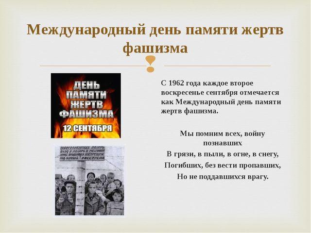 Международный день памяти жертв фашизма С 1962 года каждое второе воскресенье...
