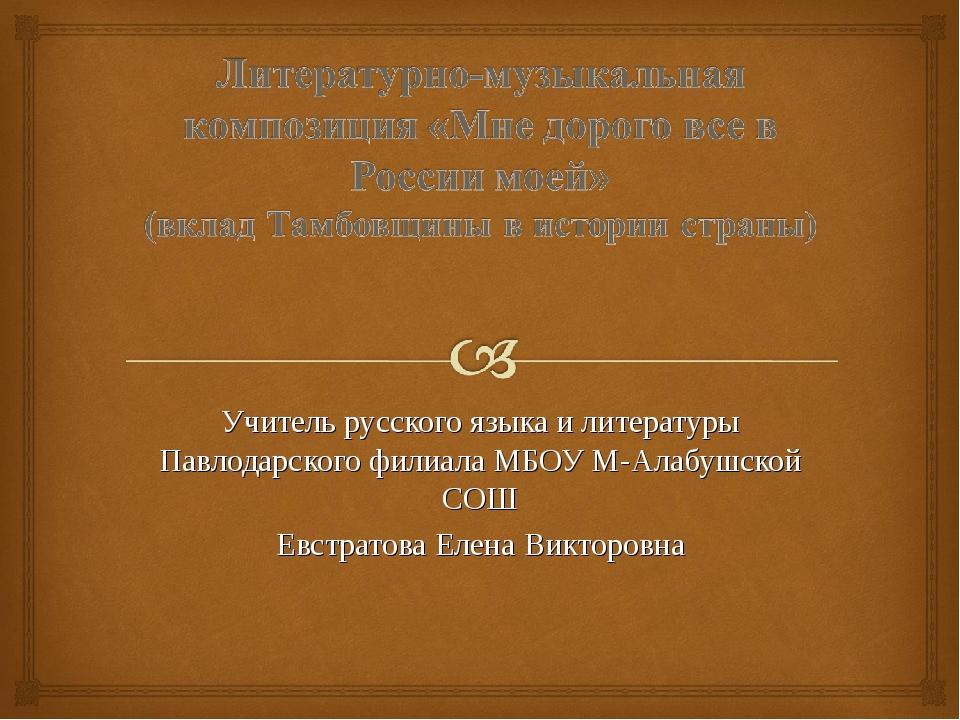 Учитель русского языка и литературы Павлодарского филиала МБОУ М-Алабушской С...