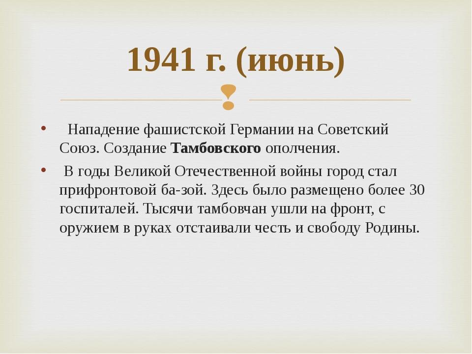 Нападение фашистской Германии на Советский Союз. Создание Тамбовскогоополч...
