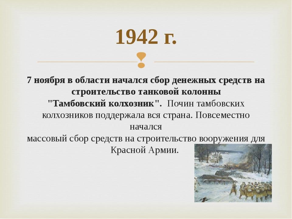 7 ноября в области начался сбор денежных средств на строительство танковой ко...