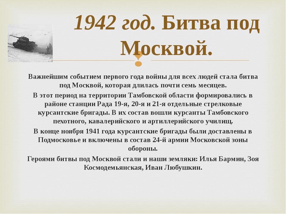 Важнейшим событием первого года войны для всех людей стала битва под Москвой,...