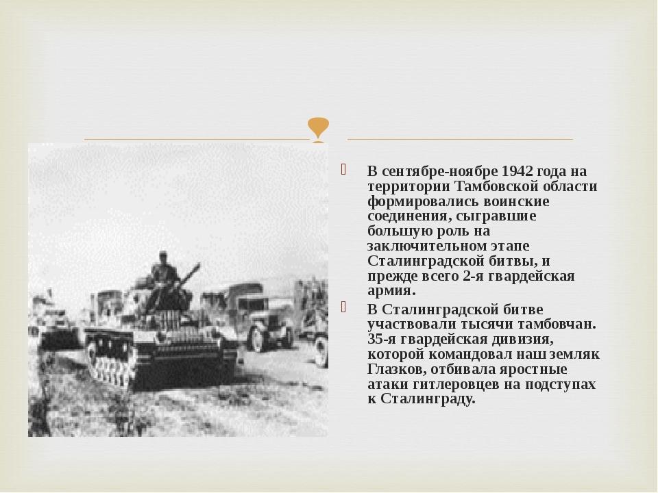В сентябре-ноябре 1942 года на территории Тамбовской области формировались во...