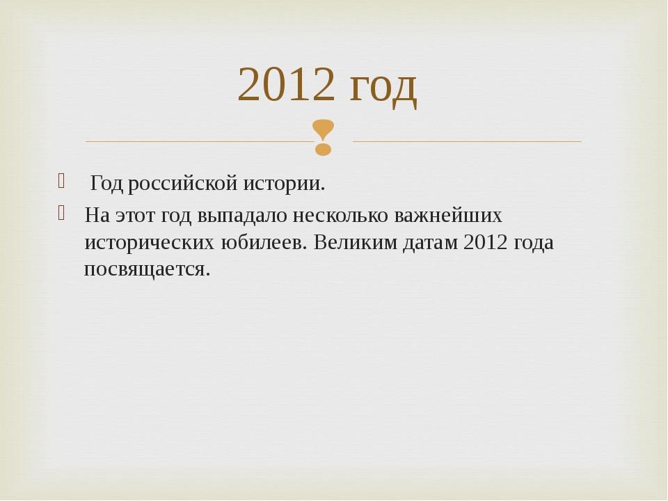 Год российской истории. Наэтотгод выпадало несколько важнейших исторически...