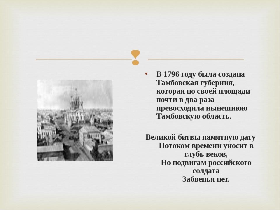 В 1796 году была создана Тамбовская губерния, которая по своей площади почти...