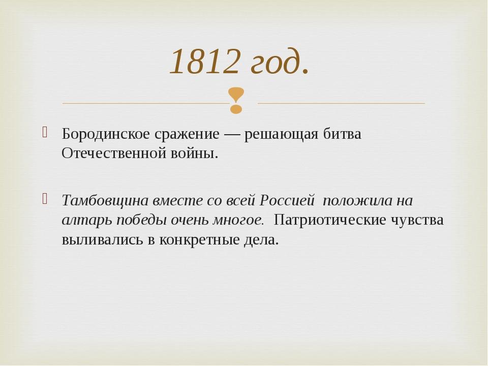 Бородинское сражение— решающая битва Отечественной войны. Тамбовщина вместе...