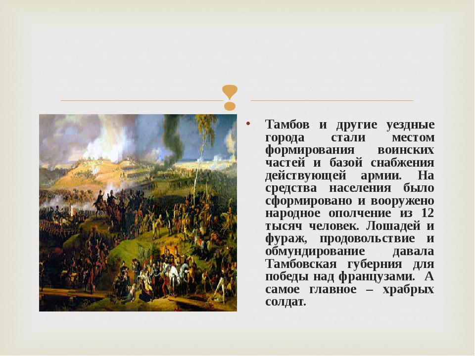 Тамбов и другие уездные города стали местом формирования воинских частей и ба...