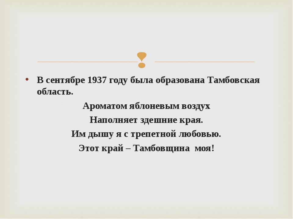 В сентябре 1937 году была образована Тамбовская область. Ароматом яблоневым в...