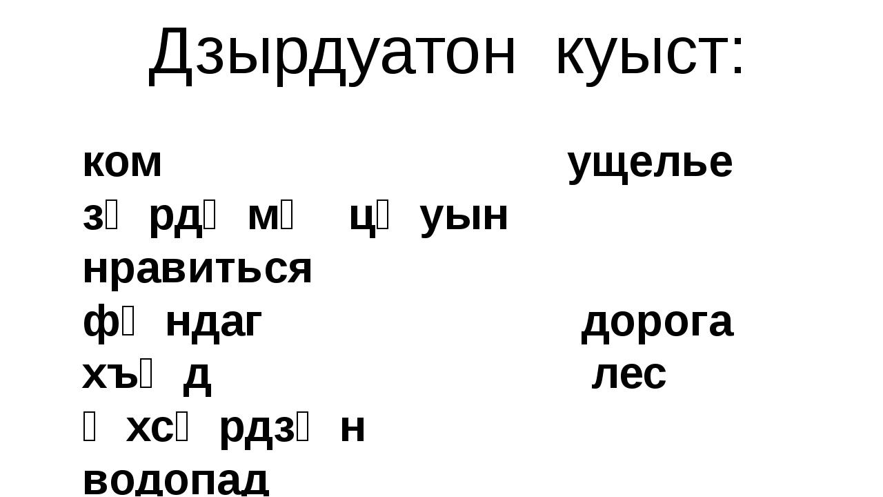 Дзырдуатон куыст: ком ущелье зӕрдӕмӕ цӕуын нравиться фӕндаг дорога хъӕд лес ӕ...