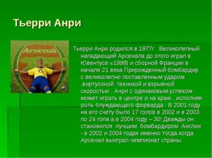 Тьерри Анри Тьерри Анри родился в 1977г Великолепный нападающий Арсенала до э