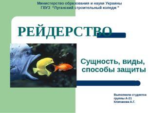 РЕЙДЕРСТВО Сущность, виды, способы защиты Министерство образования и науки Ук