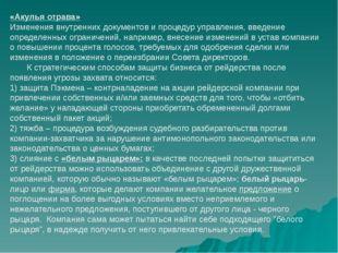 «Акулья отрава» Изменения внутренних документов и процедур управления, введен