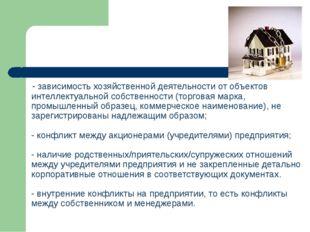 - зависимость хозяйственной деятельности от объектов интеллектуальной собстве