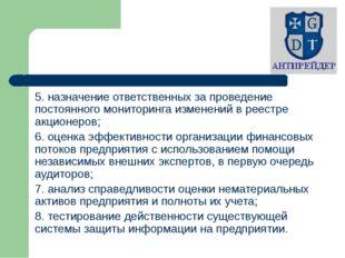 5. назначение ответственных за проведение постоянного мониторинга изменений в