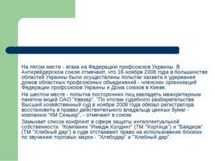 На пятом месте - атака на Федерацию профсоюзов Украины. В Антирейдерском сою