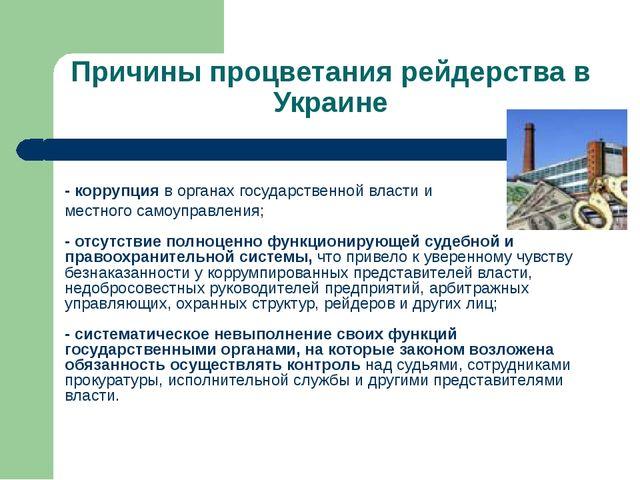 Причины процветания рейдерства в Украине - коррупция в органах государственно...
