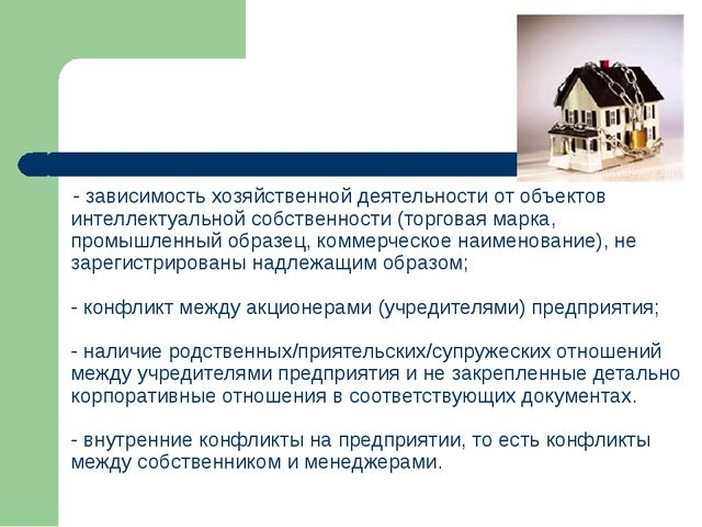 - зависимость хозяйственной деятельности от объектов интеллектуальной собстве...
