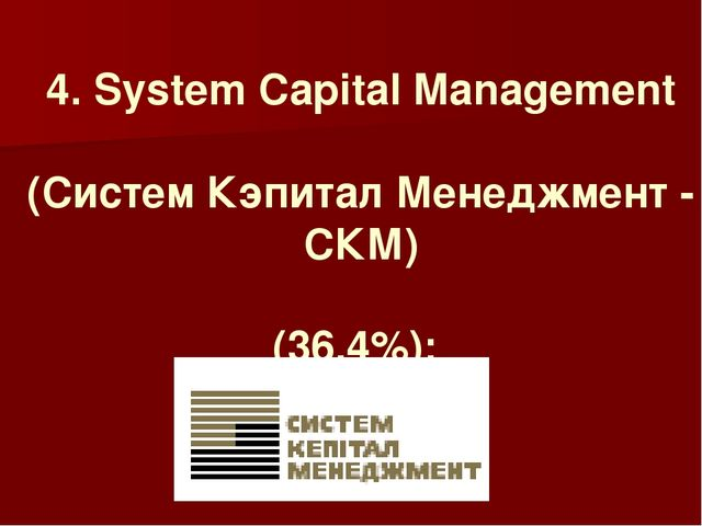 4. System Capital Management (Систем Кэпитал Менеджмент - СКМ) (36,4%);