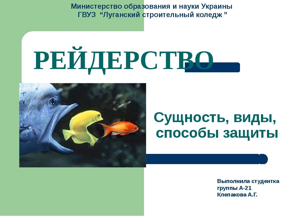 РЕЙДЕРСТВО Сущность, виды, способы защиты Министерство образования и науки Ук...
