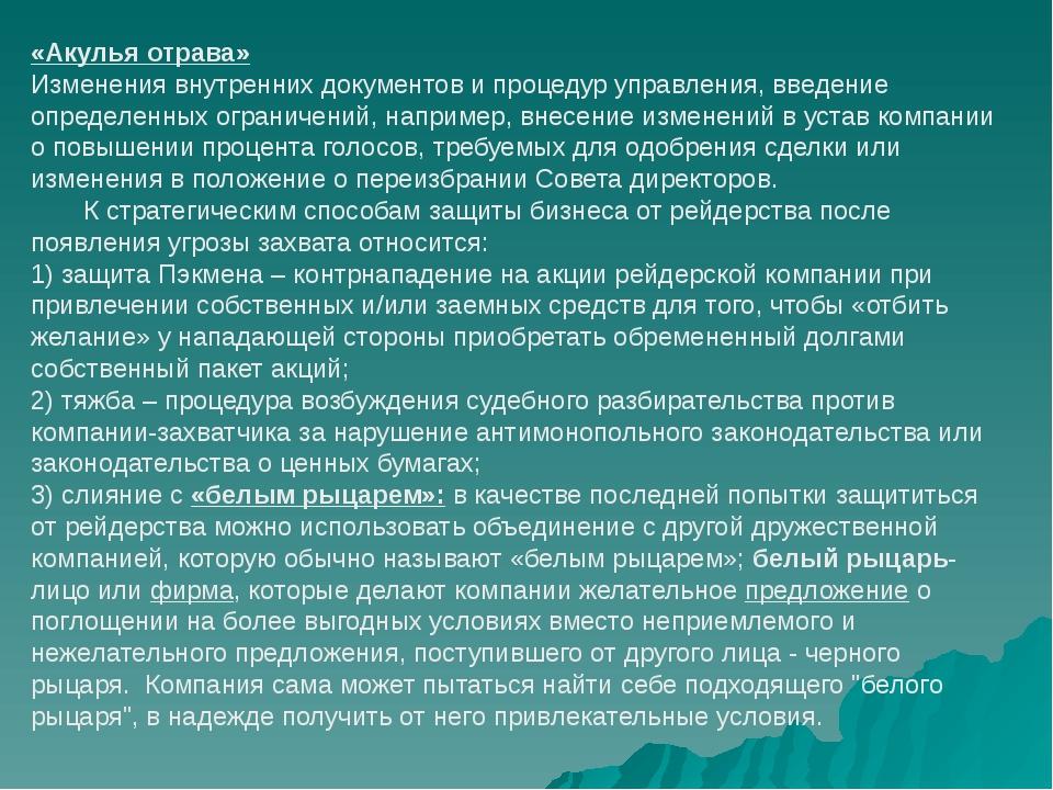 «Акулья отрава» Изменения внутренних документов и процедур управления, введен...