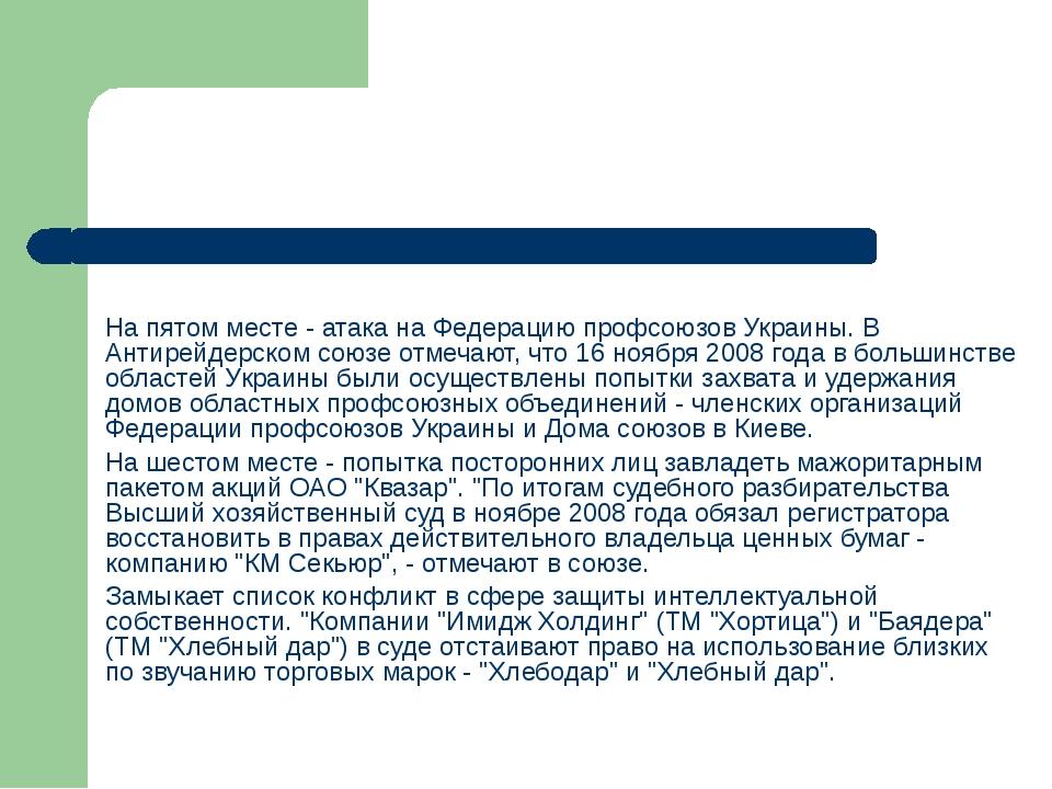 На пятом месте - атака на Федерацию профсоюзов Украины. В Антирейдерском сою...