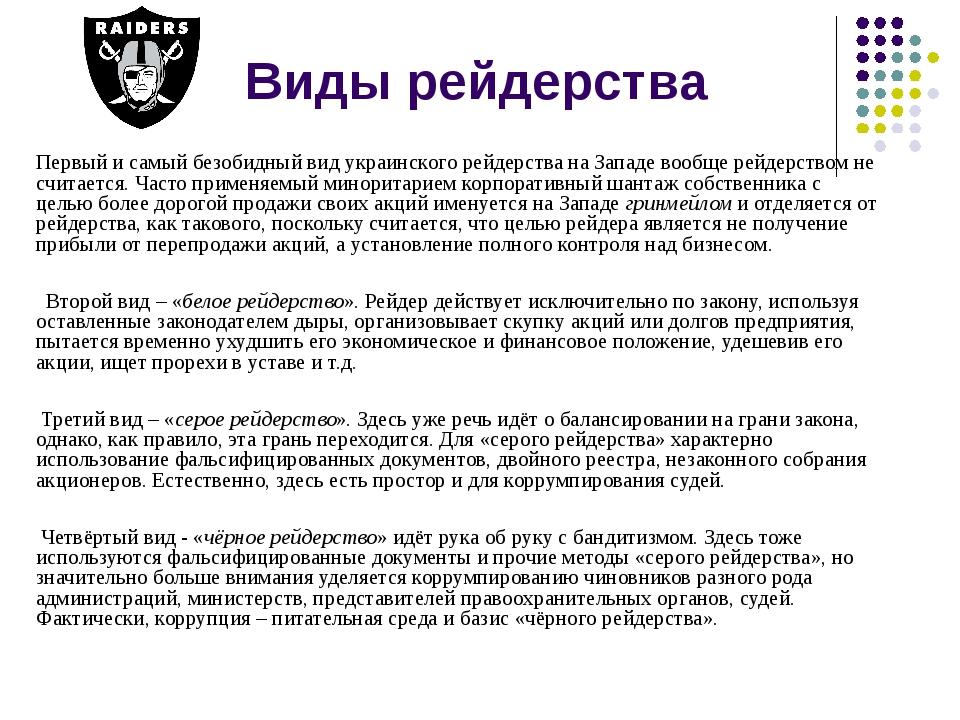 Виды рейдерства Первый и самый безобидный вид украинского рейдерства на Запад...
