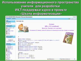 Использование информационного пространства учителя для разработки ИКТ-поддерж