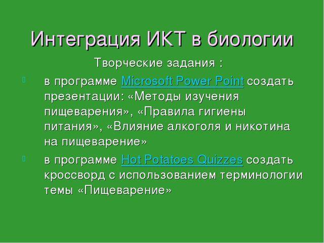 Интеграция ИКТ в биологии  Творческие задания : в программе Microsoft Powe...