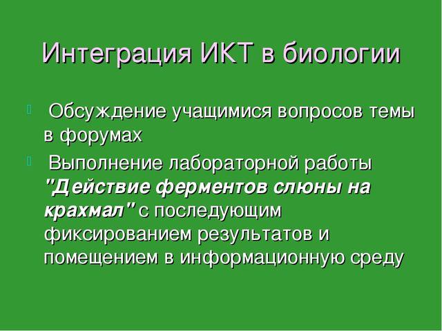 Интеграция ИКТ в биологии Обсуждение учащимися вопросов темы в форумах Выполн...