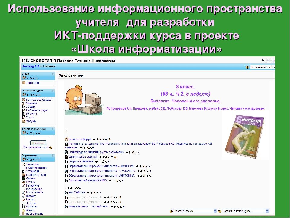 Использование информационного пространства учителя для разработки ИКТ-поддерж...