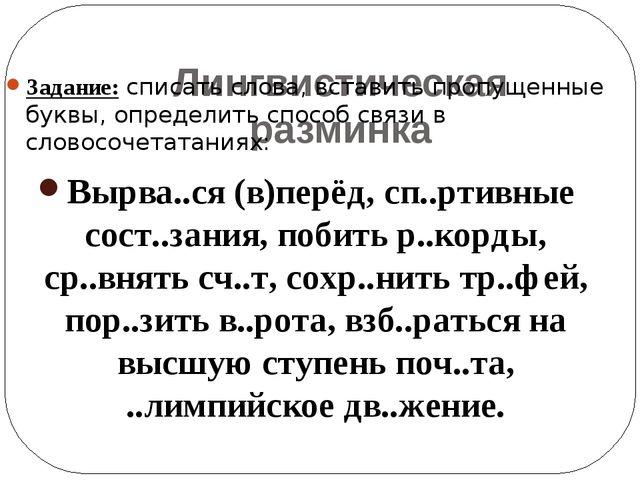Лингвистическая разминка Задание:списать слова, вставить пропущенные буквы,...
