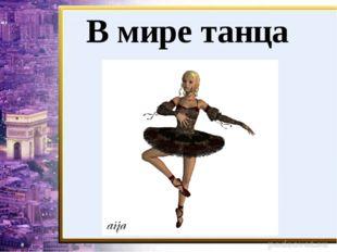 В мире танца
