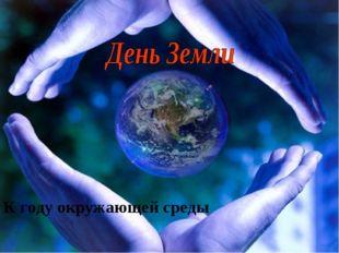 К году окружающей среды