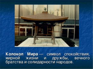 Колокол Мира— символ спокойствия, мирной жизни и дружбы, вечного братства и