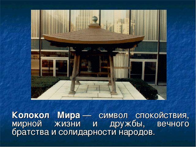 Колокол Мира— символ спокойствия, мирной жизни и дружбы, вечного братства и...